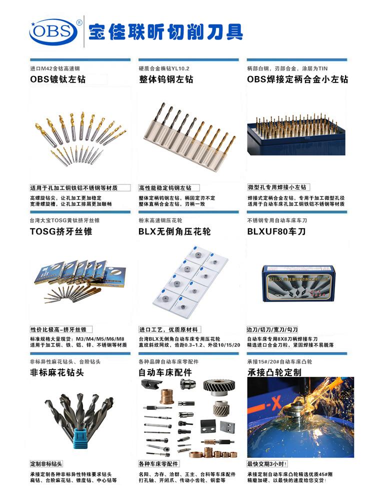 自动车床刀具